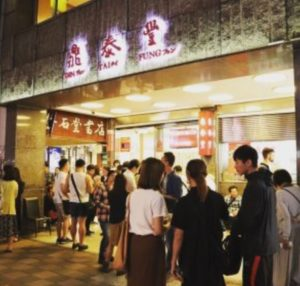 鼎泰豊本店